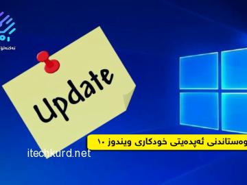 windows 10 update 1030x505 1