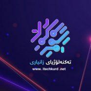 Profile picture of تەکنەڵۆژیای زانیاری